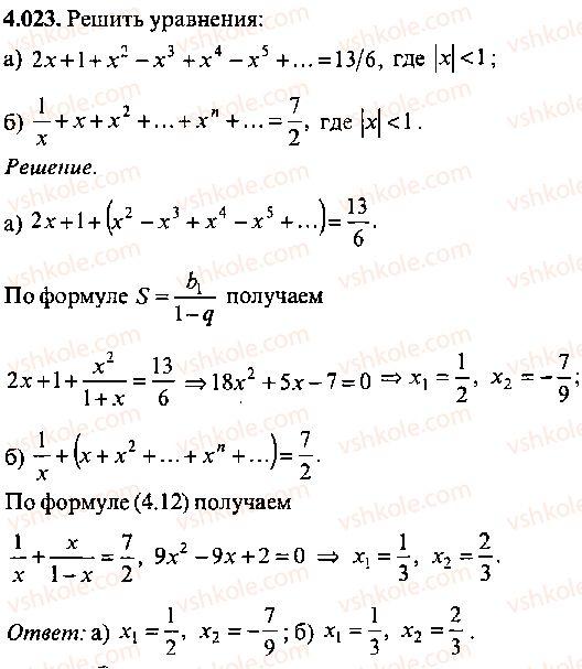 9-10-11-algebra-mi-skanavi-2013-sbornik-zadach--chast-1-arifmetika-algebra-geometriya-glava-4-progressii-23.jpg