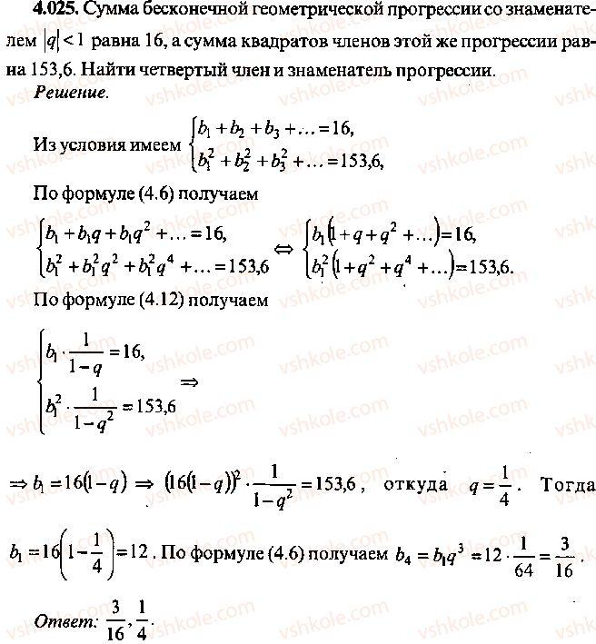 9-10-11-algebra-mi-skanavi-2013-sbornik-zadach--chast-1-arifmetika-algebra-geometriya-glava-4-progressii-25.jpg