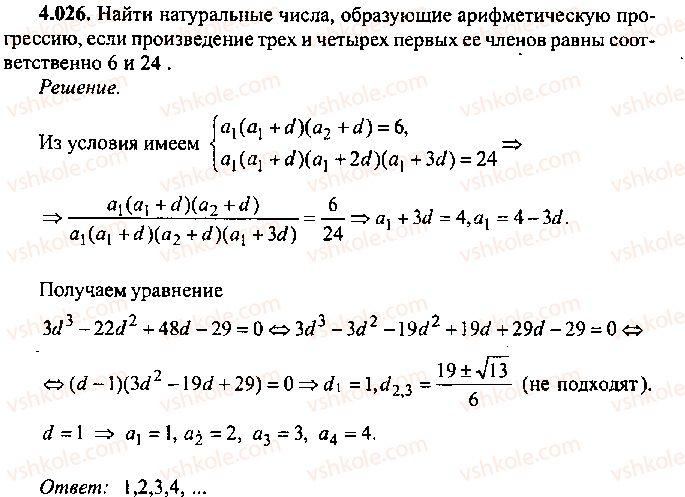 9-10-11-algebra-mi-skanavi-2013-sbornik-zadach--chast-1-arifmetika-algebra-geometriya-glava-4-progressii-26.jpg