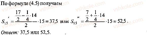 9-10-11-algebra-mi-skanavi-2013-sbornik-zadach--chast-1-arifmetika-algebra-geometriya-glava-4-progressii-27-rnd4688.jpg