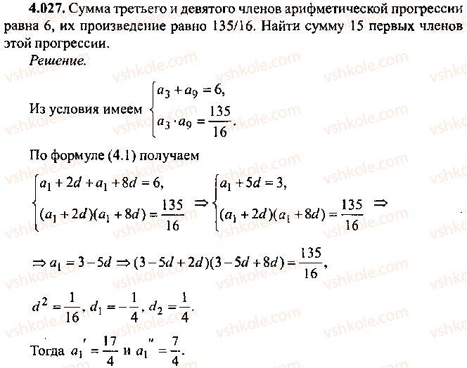 9-10-11-algebra-mi-skanavi-2013-sbornik-zadach--chast-1-arifmetika-algebra-geometriya-glava-4-progressii-27.jpg