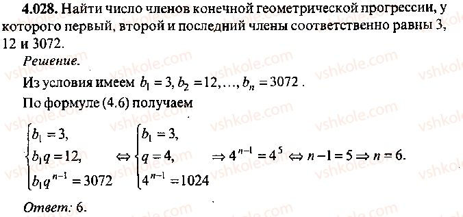 9-10-11-algebra-mi-skanavi-2013-sbornik-zadach--chast-1-arifmetika-algebra-geometriya-glava-4-progressii-28.jpg