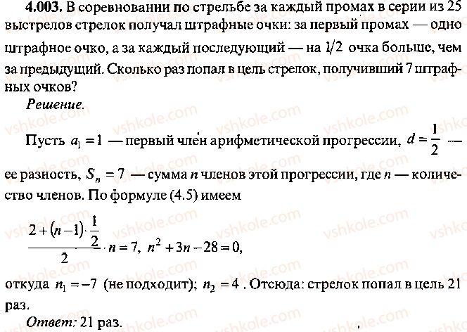 9-10-11-algebra-mi-skanavi-2013-sbornik-zadach--chast-1-arifmetika-algebra-geometriya-glava-4-progressii-3.jpg