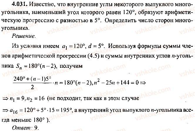 9-10-11-algebra-mi-skanavi-2013-sbornik-zadach--chast-1-arifmetika-algebra-geometriya-glava-4-progressii-31.jpg