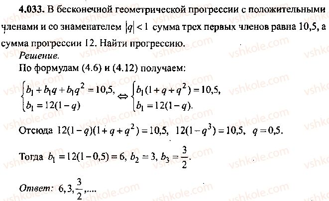 9-10-11-algebra-mi-skanavi-2013-sbornik-zadach--chast-1-arifmetika-algebra-geometriya-glava-4-progressii-33.jpg