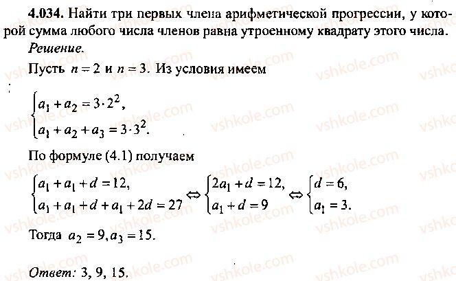 9-10-11-algebra-mi-skanavi-2013-sbornik-zadach--chast-1-arifmetika-algebra-geometriya-glava-4-progressii-34.jpg