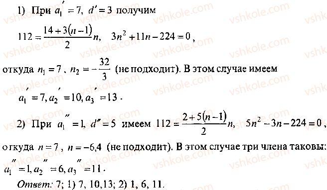 9-10-11-algebra-mi-skanavi-2013-sbornik-zadach--chast-1-arifmetika-algebra-geometriya-glava-4-progressii-5-rnd2031.jpg