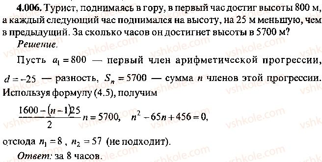 9-10-11-algebra-mi-skanavi-2013-sbornik-zadach--chast-1-arifmetika-algebra-geometriya-glava-4-progressii-6.jpg
