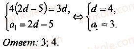 9-10-11-algebra-mi-skanavi-2013-sbornik-zadach--chast-1-arifmetika-algebra-geometriya-glava-4-progressii-7-rnd7555.jpg