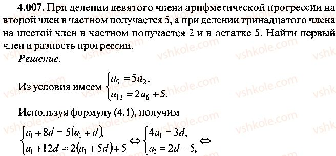 9-10-11-algebra-mi-skanavi-2013-sbornik-zadach--chast-1-arifmetika-algebra-geometriya-glava-4-progressii-7.jpg