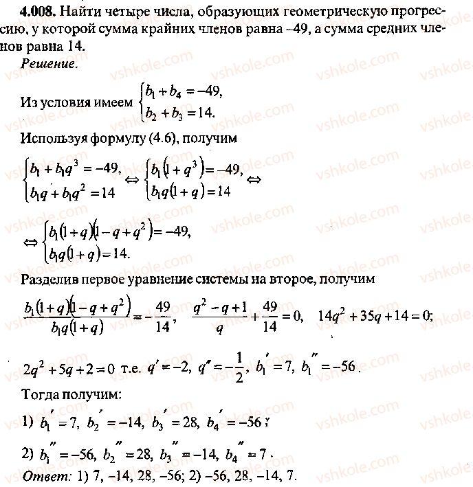 9-10-11-algebra-mi-skanavi-2013-sbornik-zadach--chast-1-arifmetika-algebra-geometriya-glava-4-progressii-8.jpg