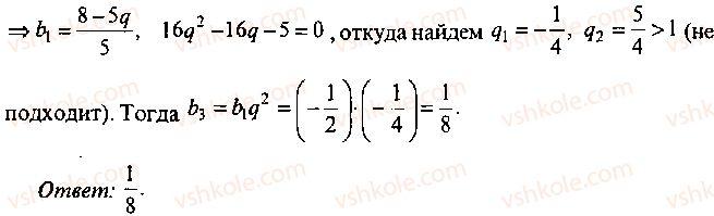 9-10-11-algebra-mi-skanavi-2013-sbornik-zadach--chast-1-arifmetika-algebra-geometriya-glava-4-progressii-9-rnd6980.jpg