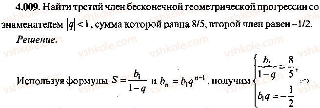 9-10-11-algebra-mi-skanavi-2013-sbornik-zadach--chast-1-arifmetika-algebra-geometriya-glava-4-progressii-9.jpg