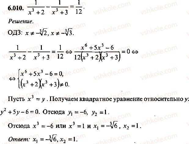 9-10-11-algebra-mi-skanavi-2013-sbornik-zadach--chast-1-arifmetika-algebra-geometriya-glava-6-algebraicheskie-uravneniya-10.jpg