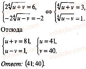 9-10-11-algebra-mi-skanavi-2013-sbornik-zadach--chast-1-arifmetika-algebra-geometriya-glava-6-algebraicheskie-uravneniya-100-rnd5051.jpg