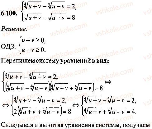 9-10-11-algebra-mi-skanavi-2013-sbornik-zadach--chast-1-arifmetika-algebra-geometriya-glava-6-algebraicheskie-uravneniya-100.jpg