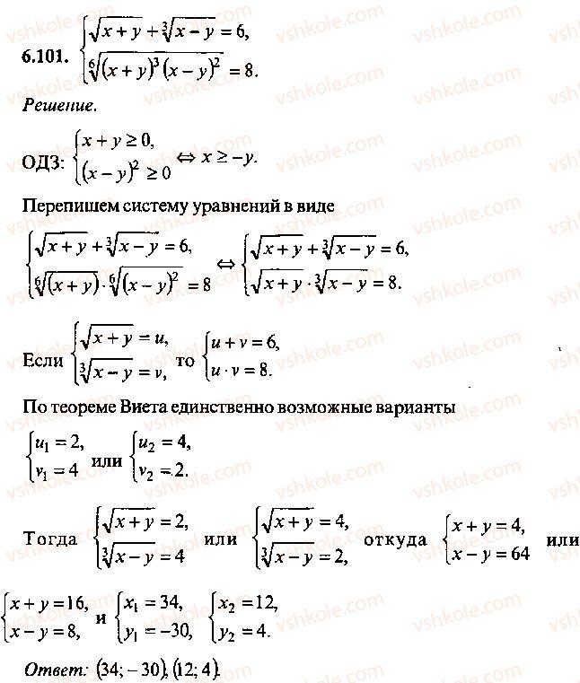 9-10-11-algebra-mi-skanavi-2013-sbornik-zadach--chast-1-arifmetika-algebra-geometriya-glava-6-algebraicheskie-uravneniya-101.jpg