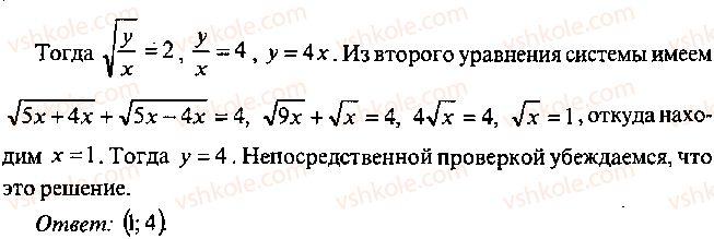 9-10-11-algebra-mi-skanavi-2013-sbornik-zadach--chast-1-arifmetika-algebra-geometriya-glava-6-algebraicheskie-uravneniya-103-rnd1510.jpg