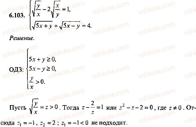 9-10-11-algebra-mi-skanavi-2013-sbornik-zadach--chast-1-arifmetika-algebra-geometriya-glava-6-algebraicheskie-uravneniya-103.jpg
