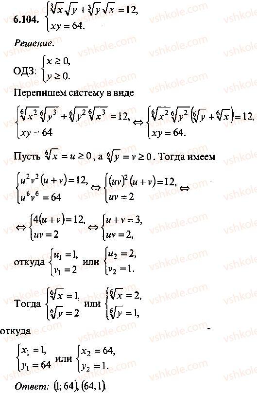 9-10-11-algebra-mi-skanavi-2013-sbornik-zadach--chast-1-arifmetika-algebra-geometriya-glava-6-algebraicheskie-uravneniya-104.jpg