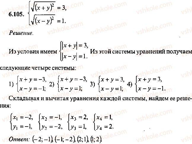 9-10-11-algebra-mi-skanavi-2013-sbornik-zadach--chast-1-arifmetika-algebra-geometriya-glava-6-algebraicheskie-uravneniya-105.jpg