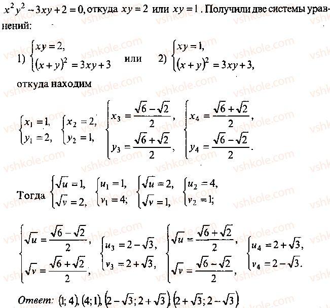 9-10-11-algebra-mi-skanavi-2013-sbornik-zadach--chast-1-arifmetika-algebra-geometriya-glava-6-algebraicheskie-uravneniya-106-rnd135.jpg