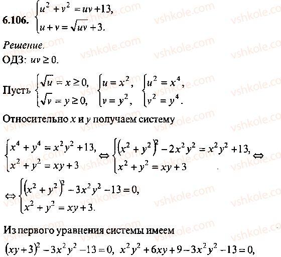 9-10-11-algebra-mi-skanavi-2013-sbornik-zadach--chast-1-arifmetika-algebra-geometriya-glava-6-algebraicheskie-uravneniya-106.jpg