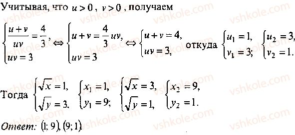 9-10-11-algebra-mi-skanavi-2013-sbornik-zadach--chast-1-arifmetika-algebra-geometriya-glava-6-algebraicheskie-uravneniya-107-rnd6993.jpg