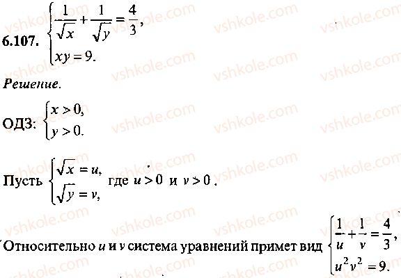 9-10-11-algebra-mi-skanavi-2013-sbornik-zadach--chast-1-arifmetika-algebra-geometriya-glava-6-algebraicheskie-uravneniya-107.jpg
