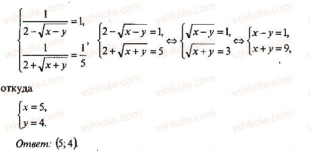 9-10-11-algebra-mi-skanavi-2013-sbornik-zadach--chast-1-arifmetika-algebra-geometriya-glava-6-algebraicheskie-uravneniya-108-rnd6653.jpg