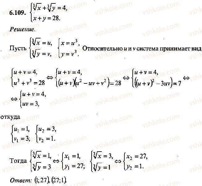 9-10-11-algebra-mi-skanavi-2013-sbornik-zadach--chast-1-arifmetika-algebra-geometriya-glava-6-algebraicheskie-uravneniya-109.jpg