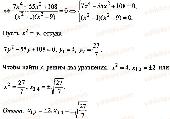 9-10-11-algebra-mi-skanavi-2013-sbornik-zadach--chast-1-arifmetika-algebra-geometriya-glava-6-algebraicheskie-uravneniya-11-rnd7729.jpg