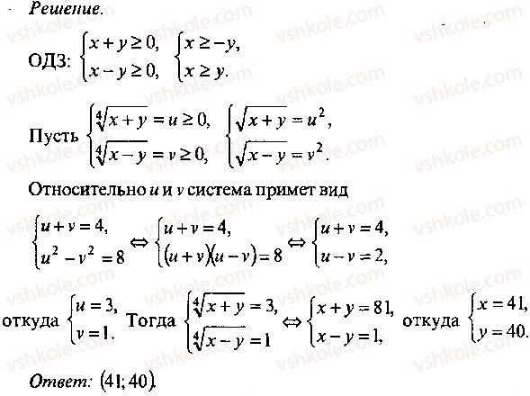 9-10-11-algebra-mi-skanavi-2013-sbornik-zadach--chast-1-arifmetika-algebra-geometriya-glava-6-algebraicheskie-uravneniya-110-rnd5111.jpg