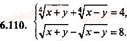 9-10-11-algebra-mi-skanavi-2013-sbornik-zadach--chast-1-arifmetika-algebra-geometriya-glava-6-algebraicheskie-uravneniya-110.jpg