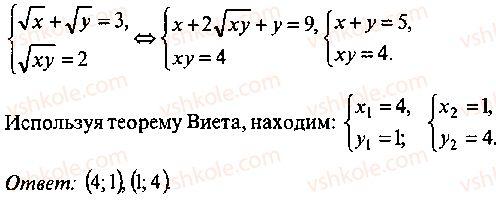 9-10-11-algebra-mi-skanavi-2013-sbornik-zadach--chast-1-arifmetika-algebra-geometriya-glava-6-algebraicheskie-uravneniya-111-rnd3871.jpg