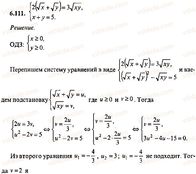 9-10-11-algebra-mi-skanavi-2013-sbornik-zadach--chast-1-arifmetika-algebra-geometriya-glava-6-algebraicheskie-uravneniya-111.jpg