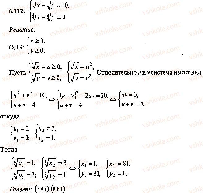 9-10-11-algebra-mi-skanavi-2013-sbornik-zadach--chast-1-arifmetika-algebra-geometriya-glava-6-algebraicheskie-uravneniya-112.jpg
