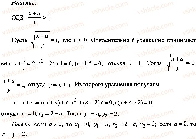 9-10-11-algebra-mi-skanavi-2013-sbornik-zadach--chast-1-arifmetika-algebra-geometriya-glava-6-algebraicheskie-uravneniya-113-rnd7985.jpg