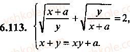 9-10-11-algebra-mi-skanavi-2013-sbornik-zadach--chast-1-arifmetika-algebra-geometriya-glava-6-algebraicheskie-uravneniya-113.jpg