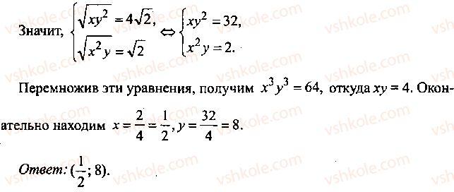 9-10-11-algebra-mi-skanavi-2013-sbornik-zadach--chast-1-arifmetika-algebra-geometriya-glava-6-algebraicheskie-uravneniya-114-rnd8788.jpg