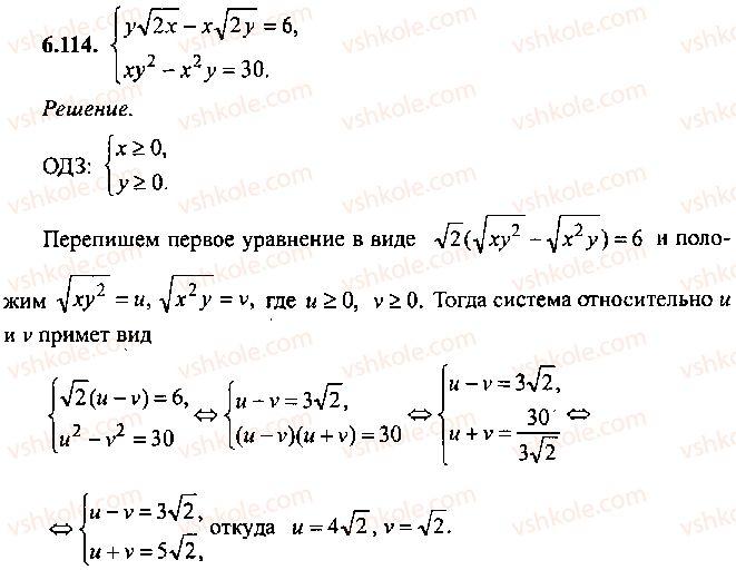9-10-11-algebra-mi-skanavi-2013-sbornik-zadach--chast-1-arifmetika-algebra-geometriya-glava-6-algebraicheskie-uravneniya-114.jpg