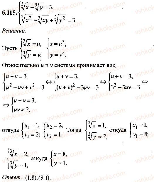 9-10-11-algebra-mi-skanavi-2013-sbornik-zadach--chast-1-arifmetika-algebra-geometriya-glava-6-algebraicheskie-uravneniya-115.jpg