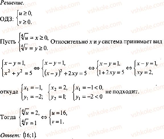 9-10-11-algebra-mi-skanavi-2013-sbornik-zadach--chast-1-arifmetika-algebra-geometriya-glava-6-algebraicheskie-uravneniya-116-rnd1462.jpg
