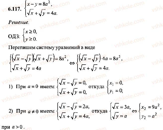 9-10-11-algebra-mi-skanavi-2013-sbornik-zadach--chast-1-arifmetika-algebra-geometriya-glava-6-algebraicheskie-uravneniya-117.jpg