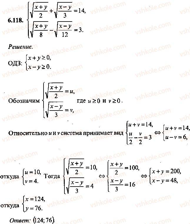 9-10-11-algebra-mi-skanavi-2013-sbornik-zadach--chast-1-arifmetika-algebra-geometriya-glava-6-algebraicheskie-uravneniya-118.jpg