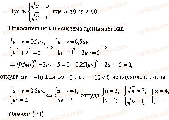 9-10-11-algebra-mi-skanavi-2013-sbornik-zadach--chast-1-arifmetika-algebra-geometriya-glava-6-algebraicheskie-uravneniya-119-rnd2776.jpg