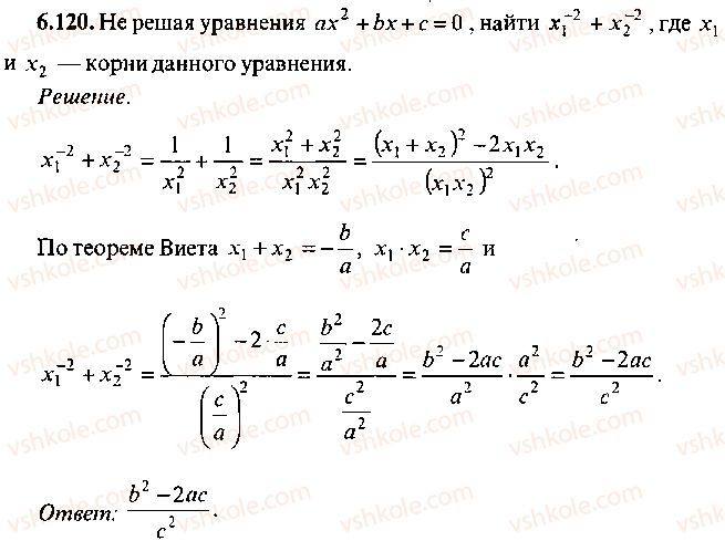 9-10-11-algebra-mi-skanavi-2013-sbornik-zadach--chast-1-arifmetika-algebra-geometriya-glava-6-algebraicheskie-uravneniya-120.jpg