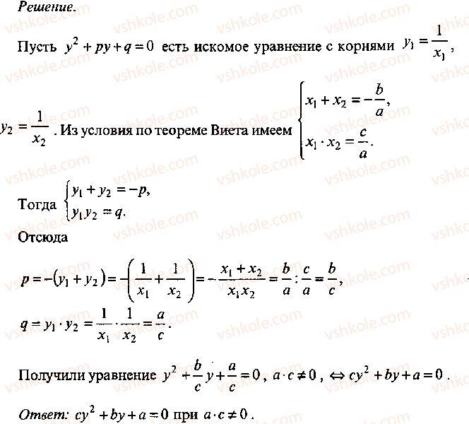 9-10-11-algebra-mi-skanavi-2013-sbornik-zadach--chast-1-arifmetika-algebra-geometriya-glava-6-algebraicheskie-uravneniya-121-rnd3696.jpg