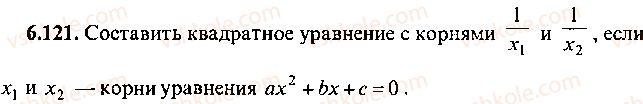 9-10-11-algebra-mi-skanavi-2013-sbornik-zadach--chast-1-arifmetika-algebra-geometriya-glava-6-algebraicheskie-uravneniya-121.jpg
