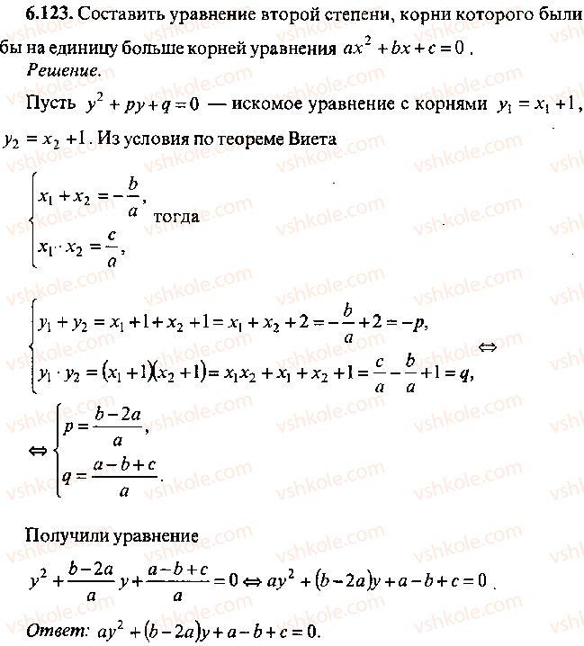 9-10-11-algebra-mi-skanavi-2013-sbornik-zadach--chast-1-arifmetika-algebra-geometriya-glava-6-algebraicheskie-uravneniya-123.jpg